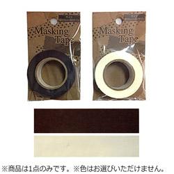 マスキングテープ ダークブラウン&ホワイト MKT-52【色指定不可】