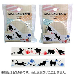 マスキングテープ 6m 毛糸ネコ MKT-60【色指定不可】