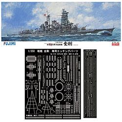 1/350 艦船モデルシリーズ 旧日本海軍戦艦 金剛 ハイグレードモデル エッチングパーツ付き