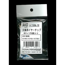 K374/K375用 イヤーピース(ブラック/Lサイズ/6個)AC5BK-L