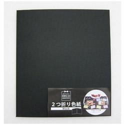 2つ折り色紙 ブラック 12-111