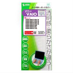【クリックでお店のこの商品のページへ】【在庫限り】 FA-NVAION3 キーボードカバー(SONY VAIO Nシリーズ対応)
