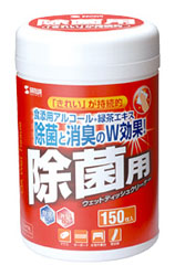 CD-WT9L(OAウェットティッシュ/ 除菌用/ 150枚入り)