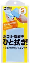マイクロファイバークリーニングクロス (S・ブルー) CD-CC11BL