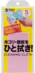 マイクロファイバークリーニングクロス (S・ピンク) CD-CC11P