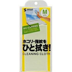 マイクロファイバークリーニングクロス (M・グリーン) CD-CC12G