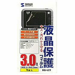 DG-LC9 (液晶保護フィルム/3.0型)