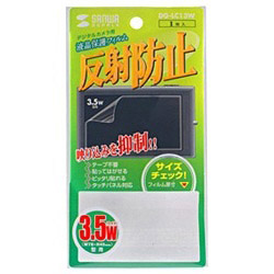 液晶保護フィルム (3.5型ワイド専用/反射防止タイプ) DG-LC13W