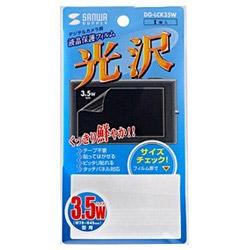 液晶保護フィルム (3.5型ワイド専用/光沢タイプ) DG-LCK35W