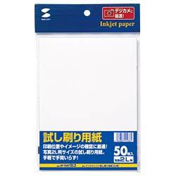 テストプリント用紙 (2L判・50シート) JP-TEST2L3 JP-TEST2L3