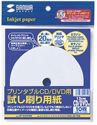 JP-TESTCD5 インクジェットプリンタブルCD-R試し刷り用紙