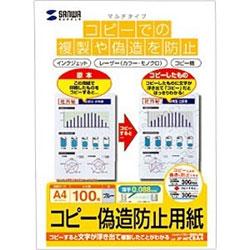 マルチタイプコピー偽造防止用紙 (A4・100枚) JP-MTCBA4