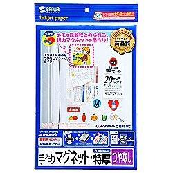 手作りマグネットペーパー 特厚・つやなしマット (A4×2セット) JP-MAGP3