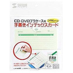 手書き用インデックスカード (グリーン・20シート) JP-IND6G