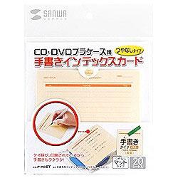 手書き用インデックスカード (イエロー・20シート) JP-IND6Y