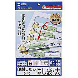 JP-HASHI1 (インクジェット用 箸袋/大/A4・6面×10シート)