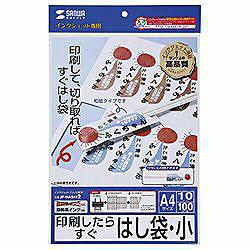 JP-HASHI2 (インクジェット用 箸袋/小/A4・10面×10シート)