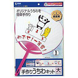 手作りうちわキット 大 (A4・1セット) ピンク JP-UTIWA1DP