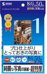 JP-EP1NKG(写真印画紙/KGサイズ/50枚入/超特厚タイプ/染・顔料対応/片面印刷)