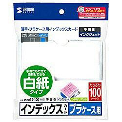 JP-IND12100 (プラケース用インデックスカード 薄手 白紙)