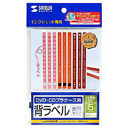 LB-DVDGK6 (DVD・CDプラケース用背ラベル/ノーマル用)