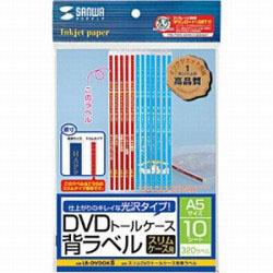 スリムDVDトールケース用背ラベル (A5・32面×10シート) LB-DVDGK8