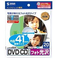 インクジェット DVD/CDラベル フォト光沢 (直径118mm・内径41mm×20シート) LB-CDR005N