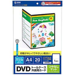 インクジェットDVDスリムトールケースカード(ツヤナシマット)JP-DVD9N