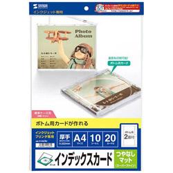 〔インクジェット〕ツヤナシマット CDケースボトム用カード 0.22mm (A4・1シート2面付) JP-IND3N