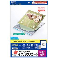 〔インクジェット〕フォト光沢スリムケースカード 0.23mm (A4・カード/10シート・20カード・背ラベル/1シート・20ラベル) JP-INDGK4N