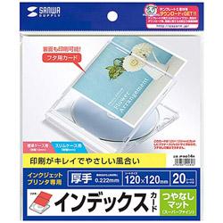 〔インクジェット〕ツヤナシマット プラケース用インデックスカード 0.22mm (120×120mm・20シート)JP-IND14N
