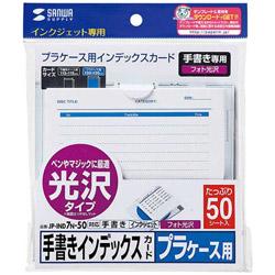 〔インクジェット〕光沢タイプ・増量タイプ 手書キ用インデックスカード 0.18mm (120×120mm・20シート)JP-IND7N-50
