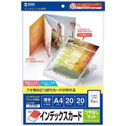 〔インクジェット〕薄手・ツヤナシマット 2ツ折リインデックスカード 0.16mm (A4・20シート)JP-IND8N