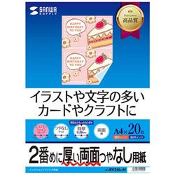 〔インクジェット〕インクジェット両面印刷紙・特厚(ツヤナシマット) 0.27mm (A4・20シート)JP-ERV2NA4N
