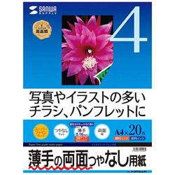 〔インクジェット〕インクジェット両面印刷紙・薄手(ツヤナシマット) 0.16mm (A4・20シート)JP-ERV4NA4N