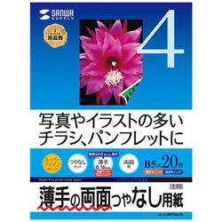 〔インクジェット〕インクジェット両面印刷紙・薄手(ツヤナシマット) 0.16mm (B5・20シート)JP-ERV4NB5N