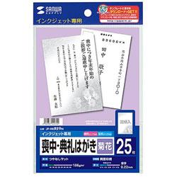 インクジェット喪中はがき 菊花 [郵便番号枠なし](25枚) JP-HKRE9N