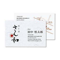 和紙名刺カード マルチタイプ(純白) JP-MTMC03