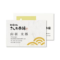 和紙名刺カード マルチタイプ(生成り) JP-MTMC04