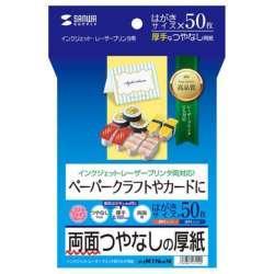 JP-EM1NHKN インクジェット厚紙(はがきサイズ)