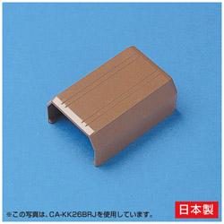 ケーブルカバー 接続部品(直線・幅17mm用・ブラウン) CA-KK17BRJ