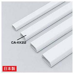壁面用ケーブルカバー (角型・長さ1m×幅22mm・ホワイト) CA-KK22