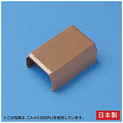 ケーブルカバー 接続部品(直線・幅22mm用・ブラウン)