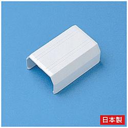 ケーブルカバー 接続部品(直線・幅26mm用・ホワイト)