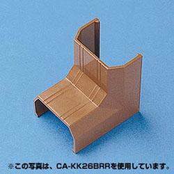 CA-KK33BRR ケーブルカバー/入角(ブラウン)