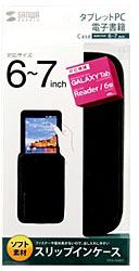 タブレット用[横幅 190mm] スリップインケース (6〜7型用) PDA-TABS7