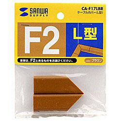 壁面用 ケーブルカバー (L型・幅17mm用・ブラウン) CA-F17LBR