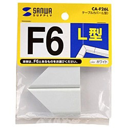 壁面用 ケーブルカバー (L型・幅26mm用・ホワイト) CA-F26L