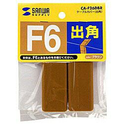 壁面用 ケーブルカバー (出角・幅26mm用・ブラウン) CA-F26DBR