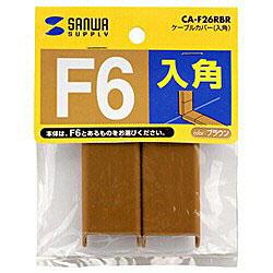 壁面用 ケーブルカバー (入角・幅26mm用・ブラウン) CA-F26RBR